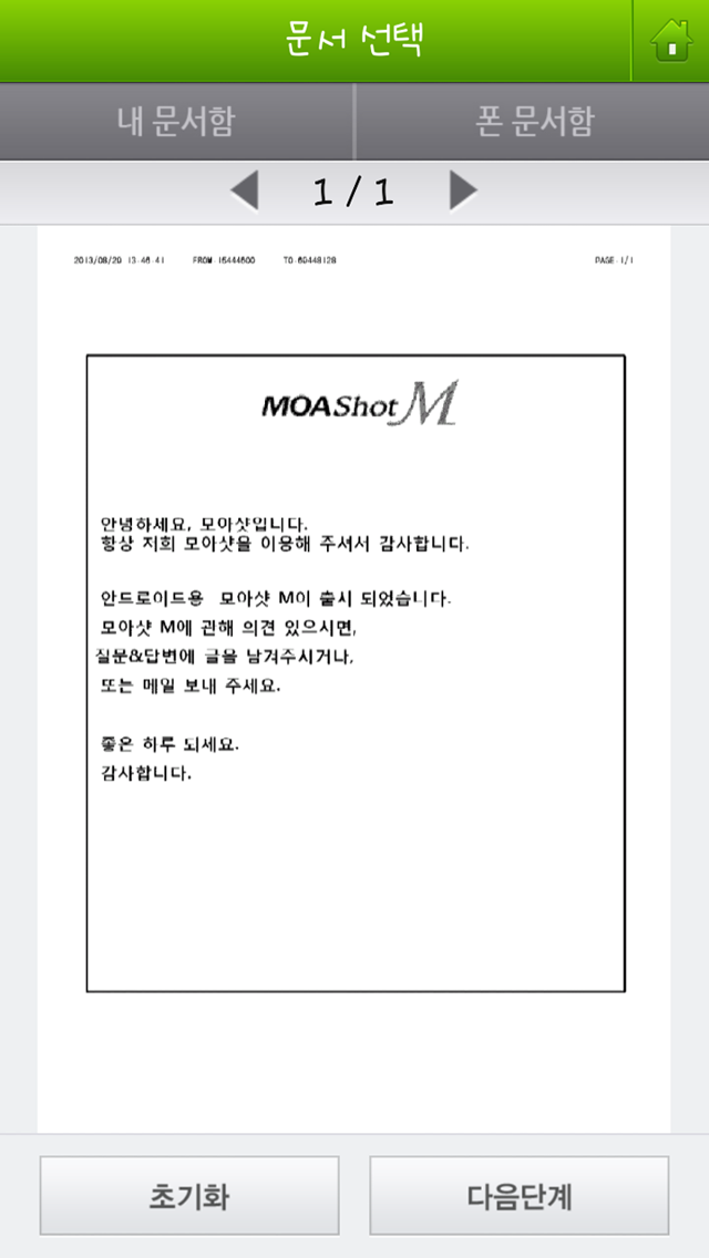 모아샷M Screenshot