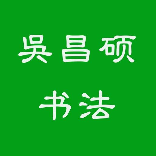 吴昌硕书法字典