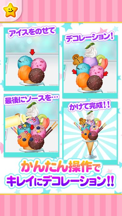 アイスクリーム屋さんごっこ-お仕事体験知育アプリのおすすめ画像1