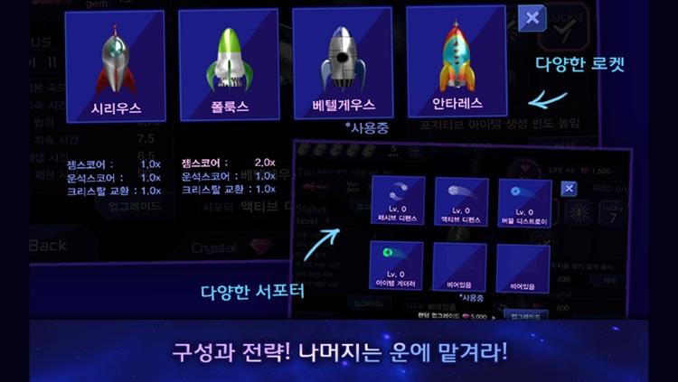 젬헌터 for Kakao screenshot-4