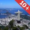 ブラジルの観光地ベスト10ー最高の観光地を紹介するトラベルガイド