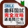 スマラー 歯科国試 完全攻略過去問12年 2013