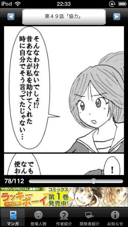 ラッキーボーイ7(無料漫画)