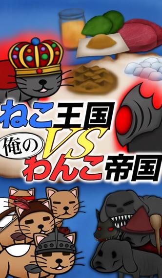 俺のネコ王国VSワンコ帝国スクリーンショット1