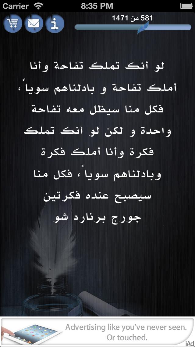 Download كلمات خالدة - الجزء الثاني - أقوال المشاهير والعلماء for Android