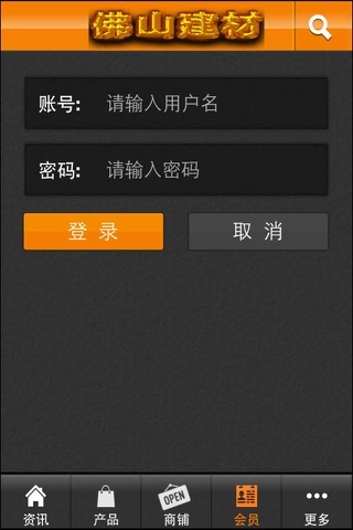 Screenshot of 佛山建材