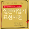 일본어일기 표현사전 - Nexus Japanese Diary Expression Dictionary