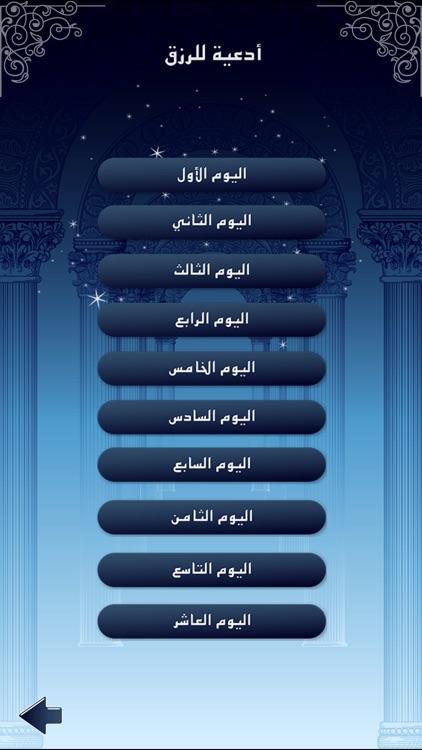 أدعية مفاتيح الجنان screenshot-3