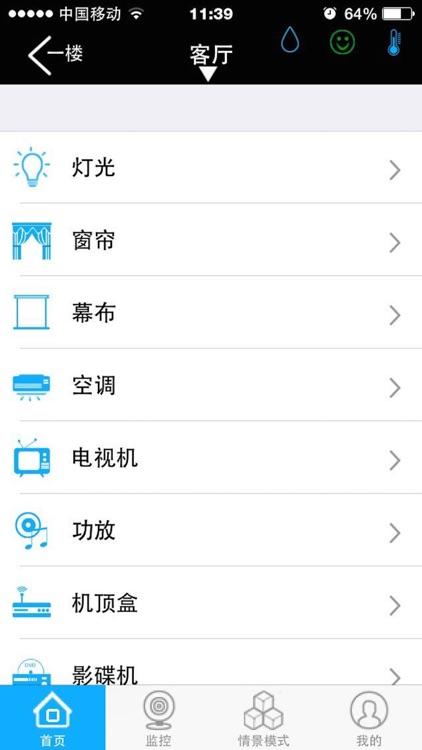 智能屋SmartHouse screenshot-4