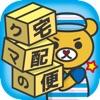 クマの宅配便 - iPhoneアプリ