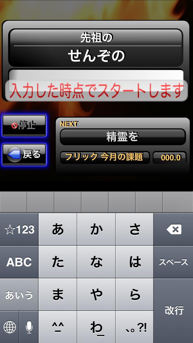 タイピング革命Free ScreenShot2