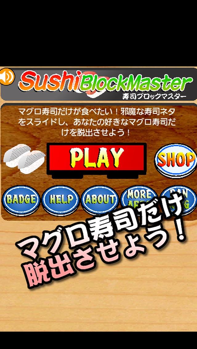 寿司ブロックマスター(sushi block Master):フリーの定番アンブロック(unblock)パズル(puzzle)ゲ紹介画像2