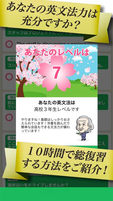 中高英文法を10時間で!マジグラ screenshot1