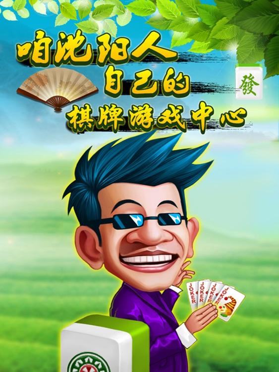 沈阳棋牌·娱网HD-沈阳麻将,四冲,斗牛,六冲等辽宁地区特色麻将游戏
