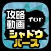 対戦募集掲示板&実況動画まとめ for シャドウバース(Shadowverse)