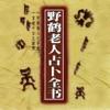 野鹤老人 占卜 全书(简繁)