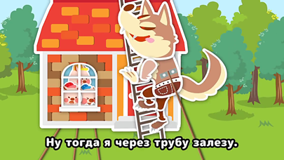 【無料版】えほんであそぼ!じゃじゃじゃじゃん(ロシア語)のおすすめ画像3