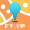 阿利坎特中文离线地图-西班牙离线旅游地图支持步行自行车模式