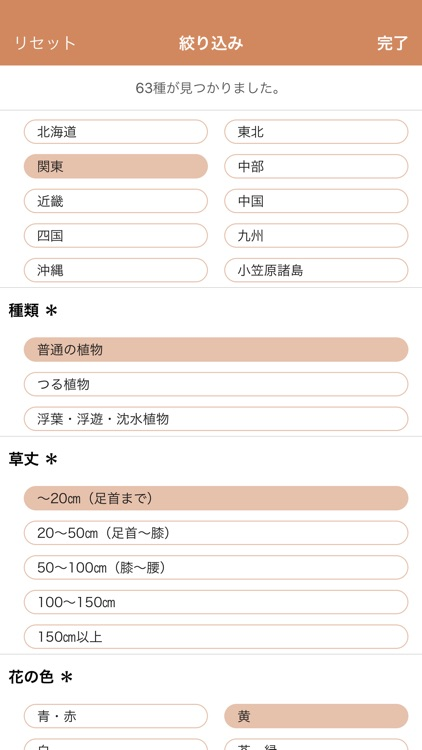 野に咲く花(山溪ハンディ図鑑) screenshot-3