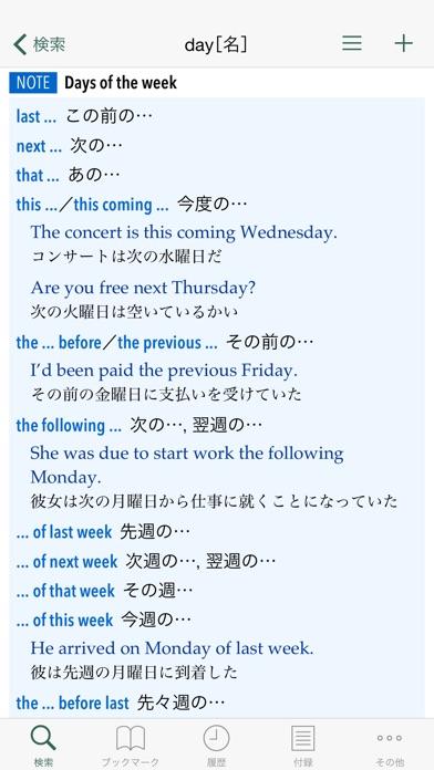 小学館 オックスフォード 英語コロケーション辞典 screenshot1