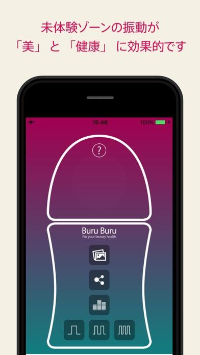 美的バイブレーション「Buru Buru」のスクリーンショット2