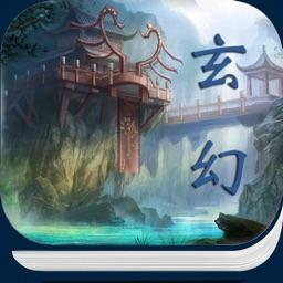玄幻修仙小说-网络精品,热门合集