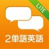 デイビッド・セインの2単語英語でGO! Lite チャット式無料英会話 - iPhoneアプリ