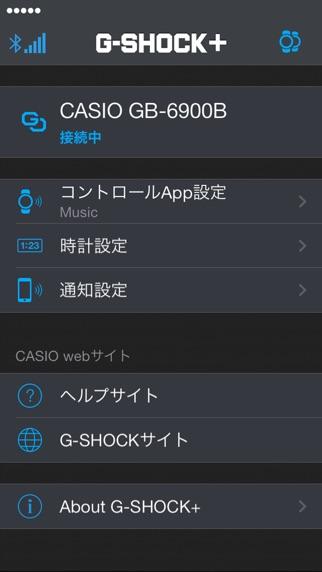 G-SHOCK+のスクリーンショット2
