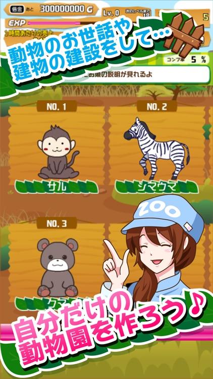 ポケット動物園 【かわいい放置経営ゲーム】