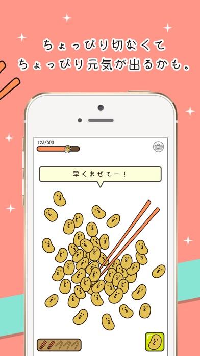 なっとう-人気の納豆育成ゲーム-スクリーンショット2