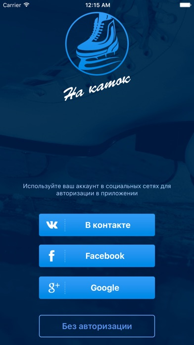 Катки Москвы Preview 0
