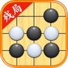 五子棋残局单机版:我的棋牌围棋阿尔法GO世界