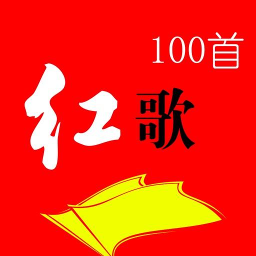 红歌100首-火红的年代(有声)