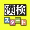 漢検対策ならコレ!協会公式過去問アプリ 漢検スタート 模擬試験も可能! - iPhoneアプリ
