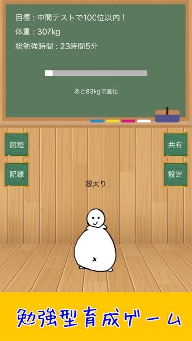もっと勉強太り 〜中高生のための勉強型育成ゲーム〜のおすすめ画像1