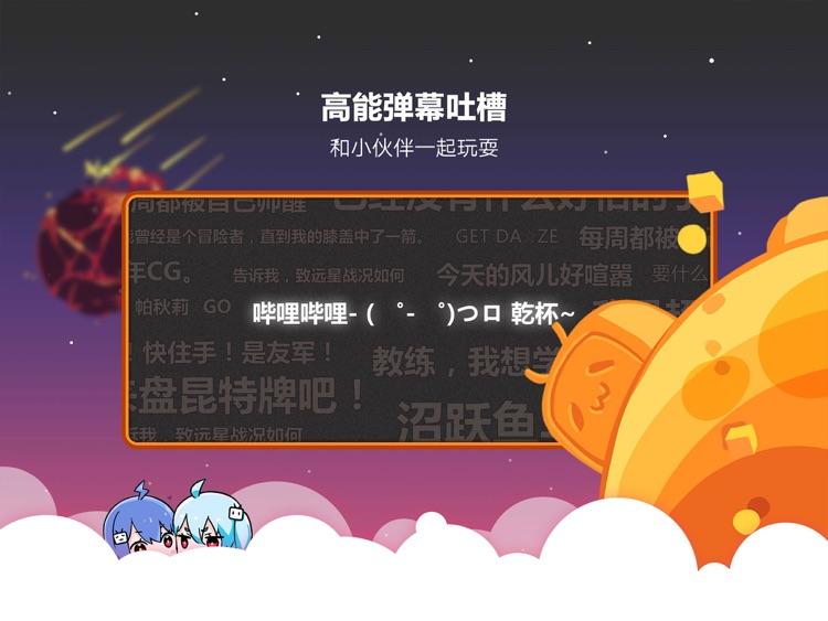 哔哩哔哩HD-弹幕番剧直播高清视频 screenshot-3