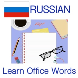 Office Words in Russian Language