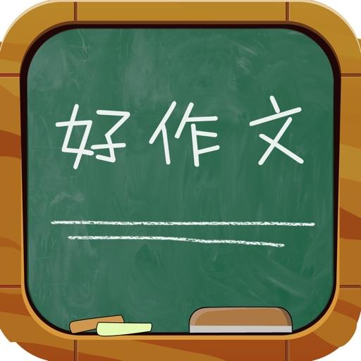 好作文 (小学,初中,高中,中考,高考,满分,0分,及45种主题作文大全)