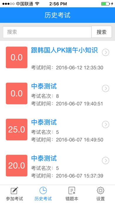 Screenshot #2 pour 考试星