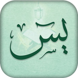 Surah Yaseen MP3 In Urdu & English Pro