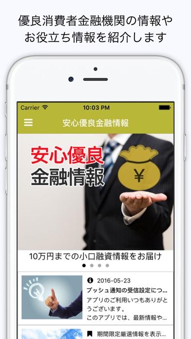 安心優良金融情報配信アプリのスクリーンショット2