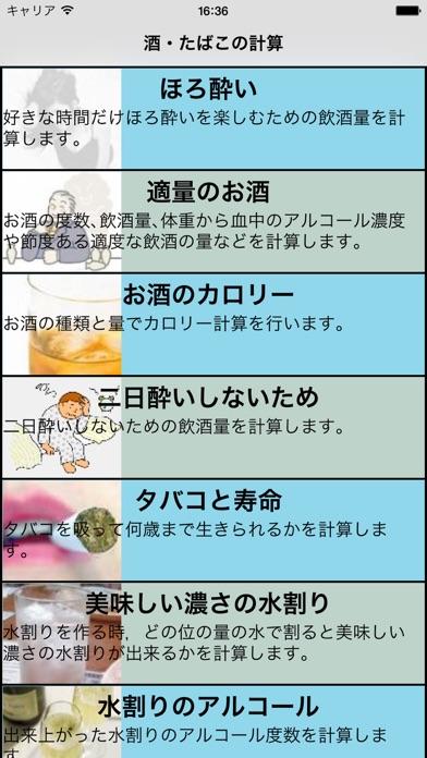 酒・たばこための計算 screenshot1