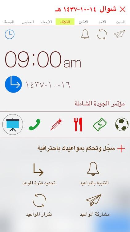 Hijri Calendar التقويم الهجري screenshot-3