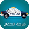شرطة الاطفال الجديد
