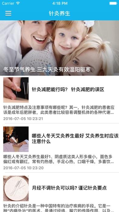 中国中医针灸学 -