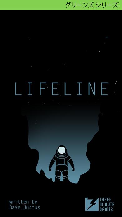 Lifeline...のおすすめ画像1