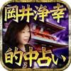 スマスマで話題!【当たる占い】岡井浄幸 - iPhoneアプリ