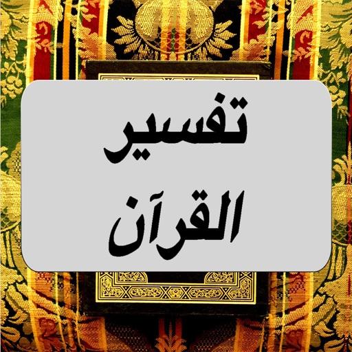 تفسير و شرح القرآن الكريم  : للشيخ محمد متولي الشعراوي
