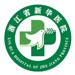 119.省新华医院-浙江省新华医院(浙江中医药大学附属第二医院)