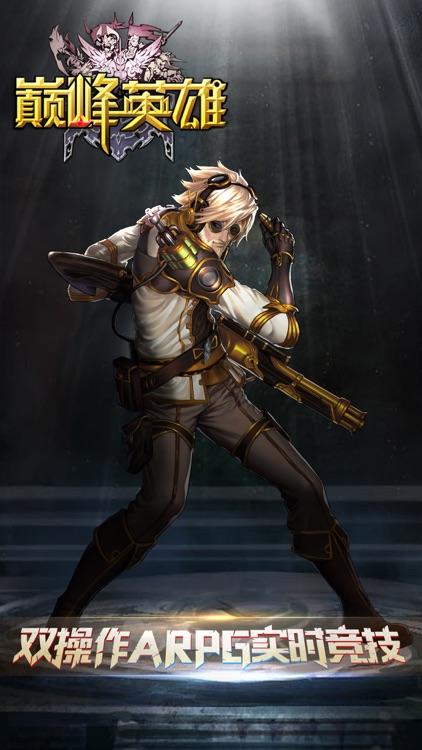 巅峰英雄 screenshot-2